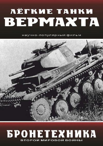 Бронетехника Второй мировой войны. Легкие танки Вермахта