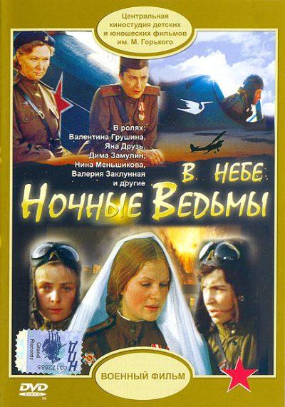 Постер фильма «В небе ночные ведьмы».