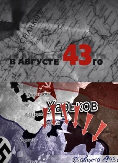 В августе 43-го. Вся правда об освобождении Харькова