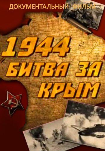 1944. Битва за Крым