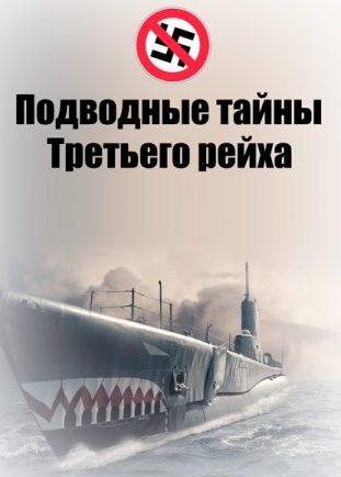 Самые шокирующие гипотезы. Подводные тайны Третьего рейха