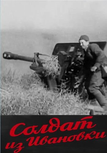 Солдат из Ивановки