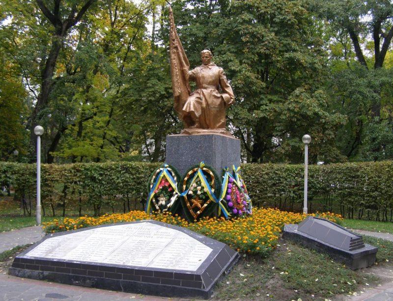 г. Чернигов. Братская могила советских воинов, погибших в годы войны.