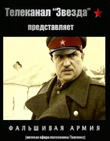 Фальшивая армия. Великая афера полковника Павленко