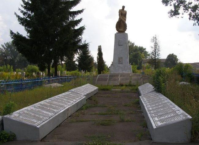 г. Конотоп. Памятник, установленный на братской могиле советских воинов, партизан, погибших при освобождении города.