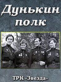 Постер документального фильма ТРК «Звезда».