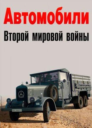Автомобили Второй мировой войны (4 серии)