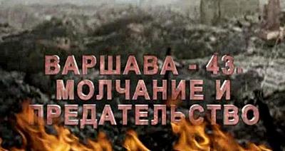 Варшава-43. Молчание и предательство