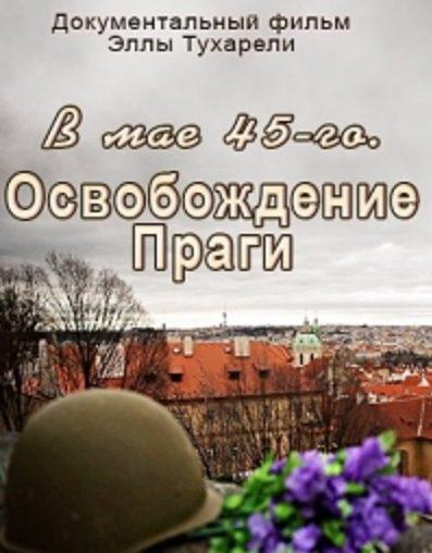 В мае 45-го. Освобождение Праги