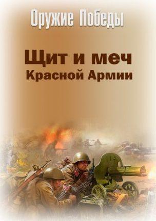 Оружие Победы. Щит и меч Красной Армии (4 серии)
