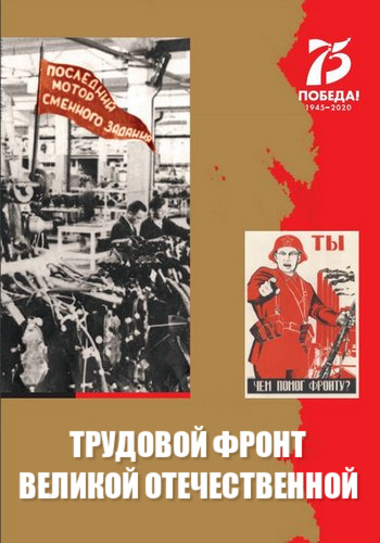 Трудовой фронт Великой Отечественной (8 серий)