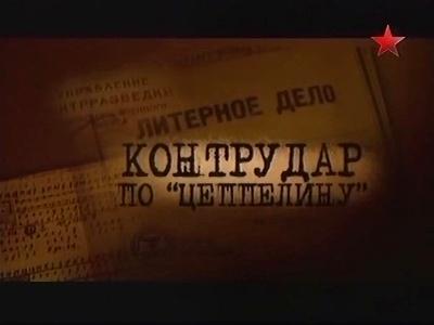 Контрудар по «Цеппелину» (2 серии)