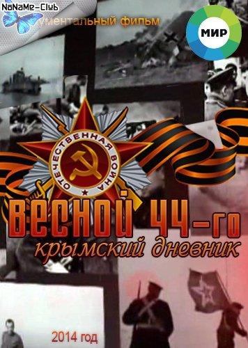Весной 44-го. Крымский дневник