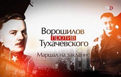 Ворошилов против Тухачевского. Маршал на заклание