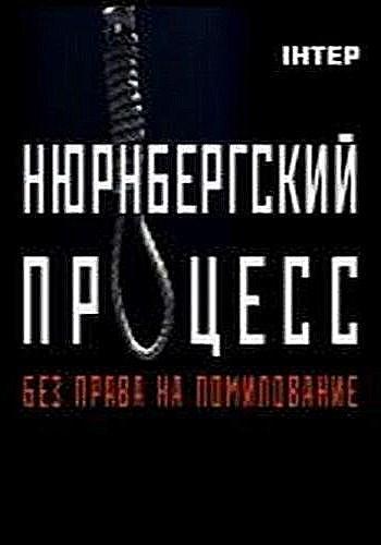 Нюрнбергский процесс. Без права на помилование