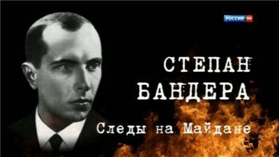 Степан Бандера. Следы на Майдане