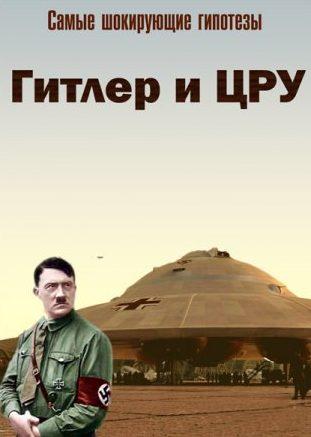 Самые шокирующие гипотезы. Гитлер и ЦРУ