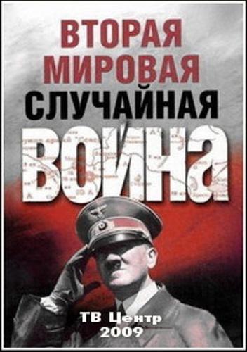 Вторая мировая. Случайная война (5 серия)