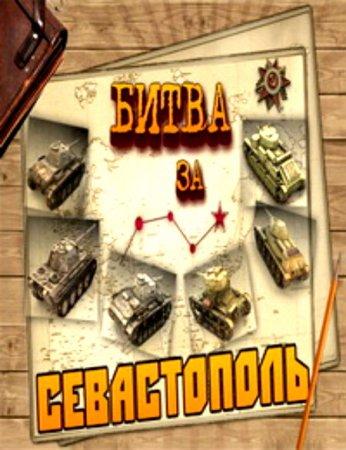 Битва за Севастополь (3 серии)