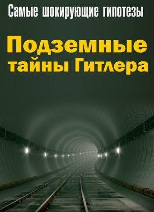 Самые шокирующие гипотезы. Подземные тайны Гитлера