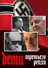 Дети Третьего Рейха (3 серии)