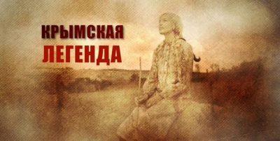 Крымская легенда