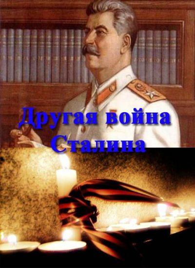 Другая война Сталина