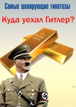 Самые шокирующие гипотезы. Куда уехал Гитлер?