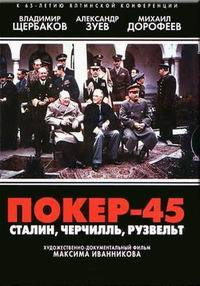 Покер-45. Сталин, Черчилль, Рузвельт (2 серии)