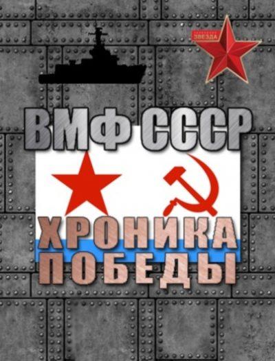 ВМФ СССР. Хроника победы (16 серий)