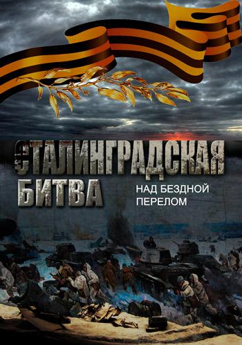 Сталинградская битва (92 серии)