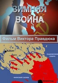 Зимняя война (8 серий)