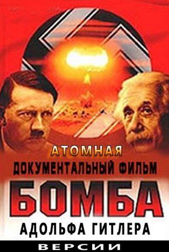 Атомная бомба Адольфа Гитлера. Версии