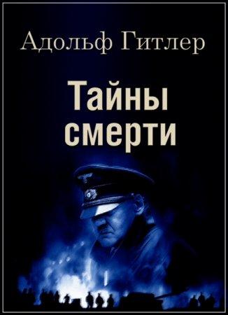 Адольф Гитлер. Тайны смерти