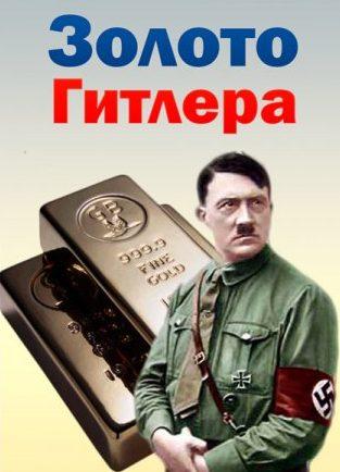 Золото Гитлера