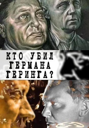 Кто убил Германа Геринга?