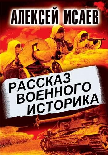 Рассказ военного историка. Алексей Исаев (10 серий)
