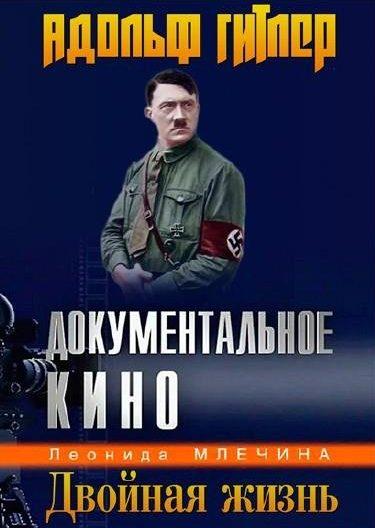 Адольф Гитлер. Двойная жизнь