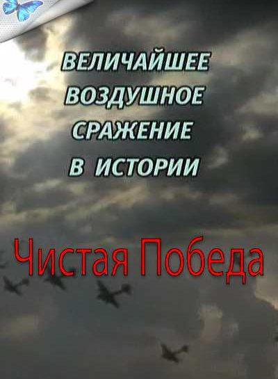Величайшее воздушное сражение в истории. Чистая победа