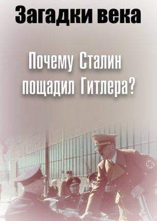Загадки века. Почему Сталин пощадил Гитлера?