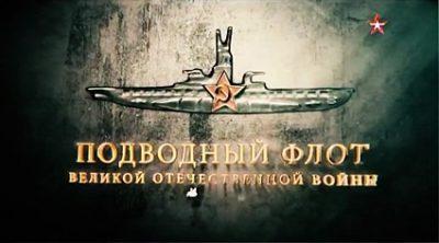 Подводный флот Великой Отечественной войны (4 серии)