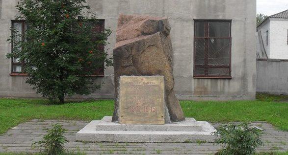 г. Конотоп. Памятник погибшим работникам Конотопского вагоноремонтного завода.