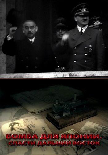 Бомба для Японии. Спасти Дальний Восток