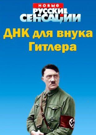 Новые русские сенсации. ДНК для внука Гитлера