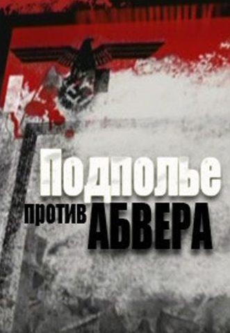 Подполье против Абвера (4 серии)