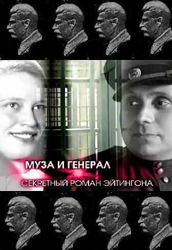 Муза и генерал. Секретный роман Эйтингона