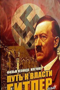 Гитлер. Путь к власти: День за днём