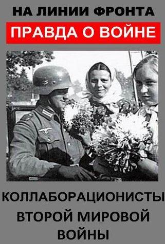 Коллаборационисты Второй мировой войны (3 серии)