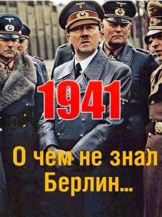1941. О чем не знал Берлин...