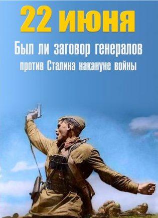 Исторический поединок. 22 июня Был ли заговор генералов против Сталина накануне войны